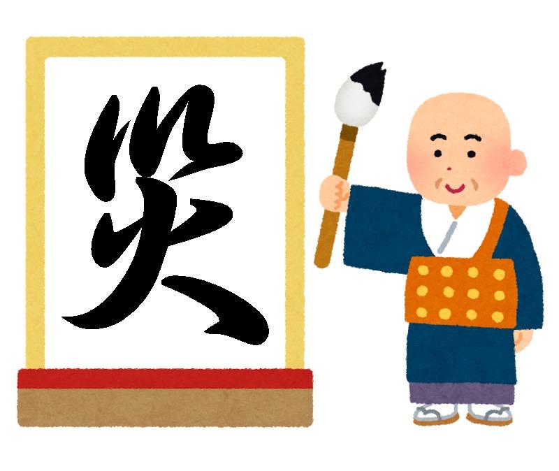 【雑談】今年の漢字は「災」、セキスイハイムも「災」